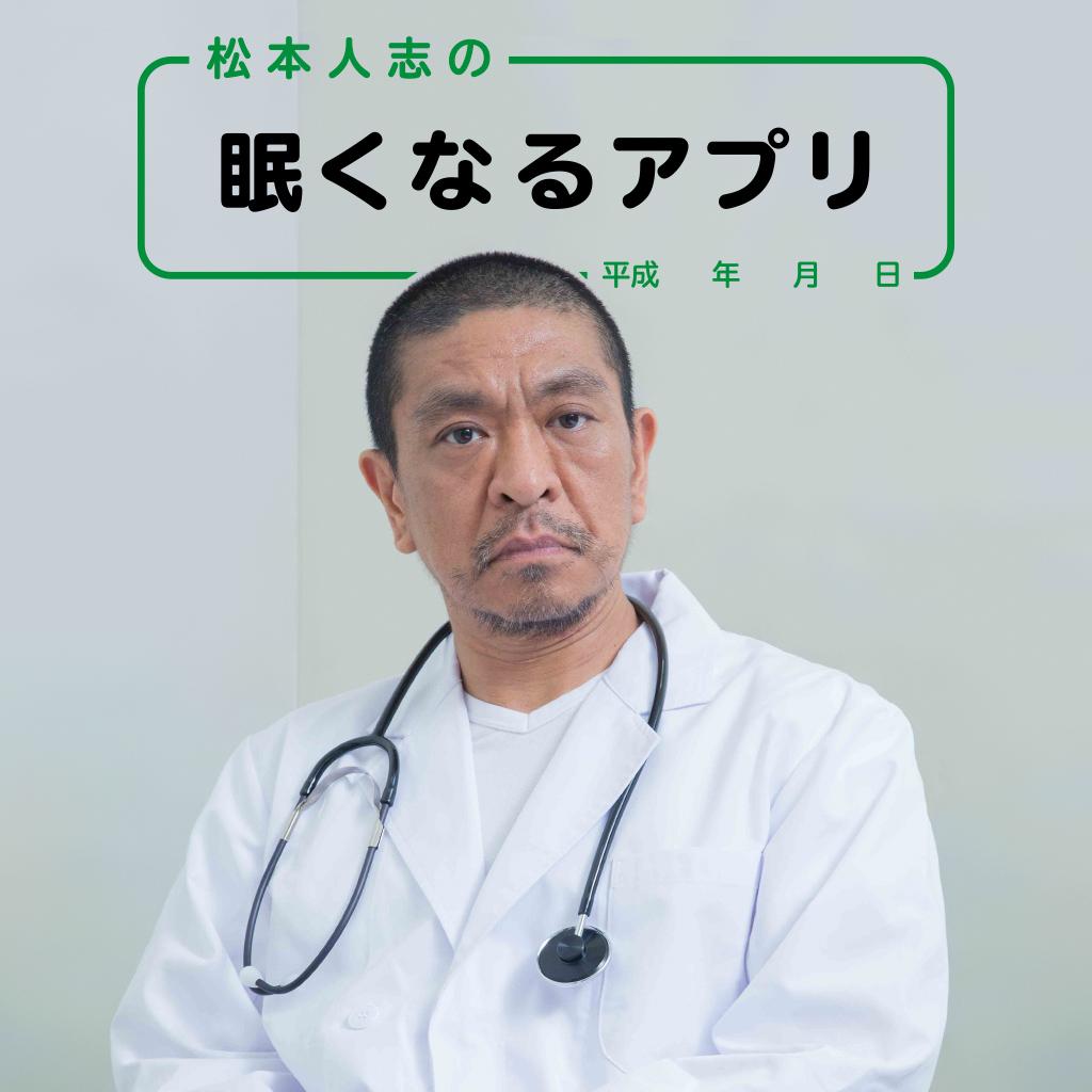 松本人志の眠くなるアプリ